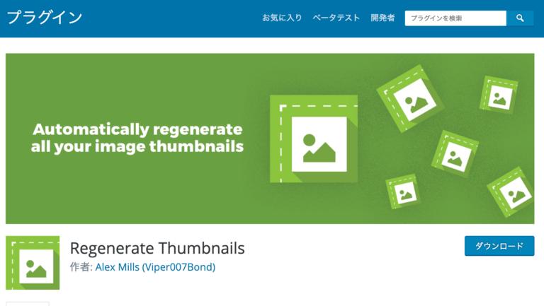 サムネイル画像を再生成できるプラグイン – Regenerate Thumbnails –