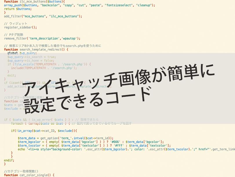 記事の一番最初の画像を取得してサムネイルにするコード