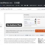 複数人の記事執筆者を設定できるプラグイン「Co-Authors Plus」