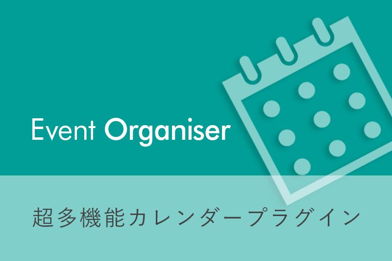 高機能カレンダープラグイン「Event Organiser」 その① 基本機能編